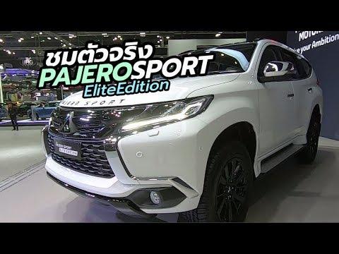 ชมตัวจริง 2019 Mitsubishi Pajero Sport Elite Edition สีขาว White Pearl | CarDebuts
