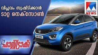 New Tata Nexon test drive in Fasttrack    Manorama News