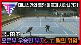 [KOREA AMATEUR TENNIS] 국내최초 오픈…