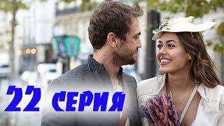ЧУКУР ЯМА 22 Серия. дата выхода