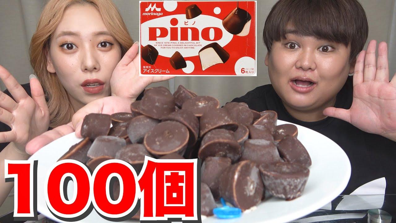 【大食い】ピノ100個を2人で食べきる!!!