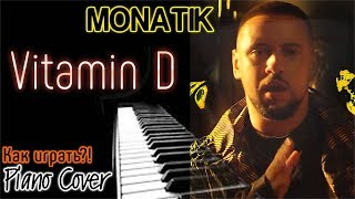 РИТМ ЛЕТА MONATIK Vitamin D Piano Instrumental Cover