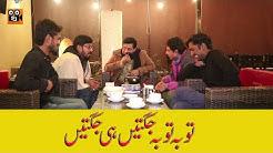 Sajjad Jani Official   Jugtain he Jugtain   Shakeel Raja, Danish, Abbas, Mithapuria