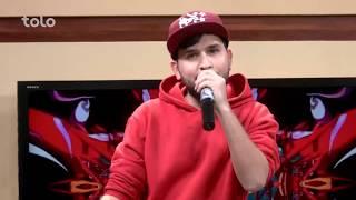 بامداد خوش - ویژه روز دهقان - اجرای رپ زیبا توسط آقای علی و صحبت ها در مورد کارهای ایشان