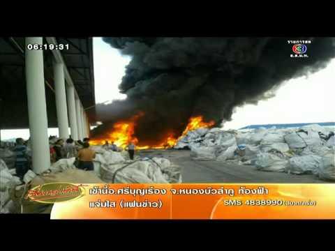 เรื่องเล่าเช้านี้ ไฟไหม้โรงงานนิคมอมตะ หนีตายวุ่น 16 พฤษภาคม 2557