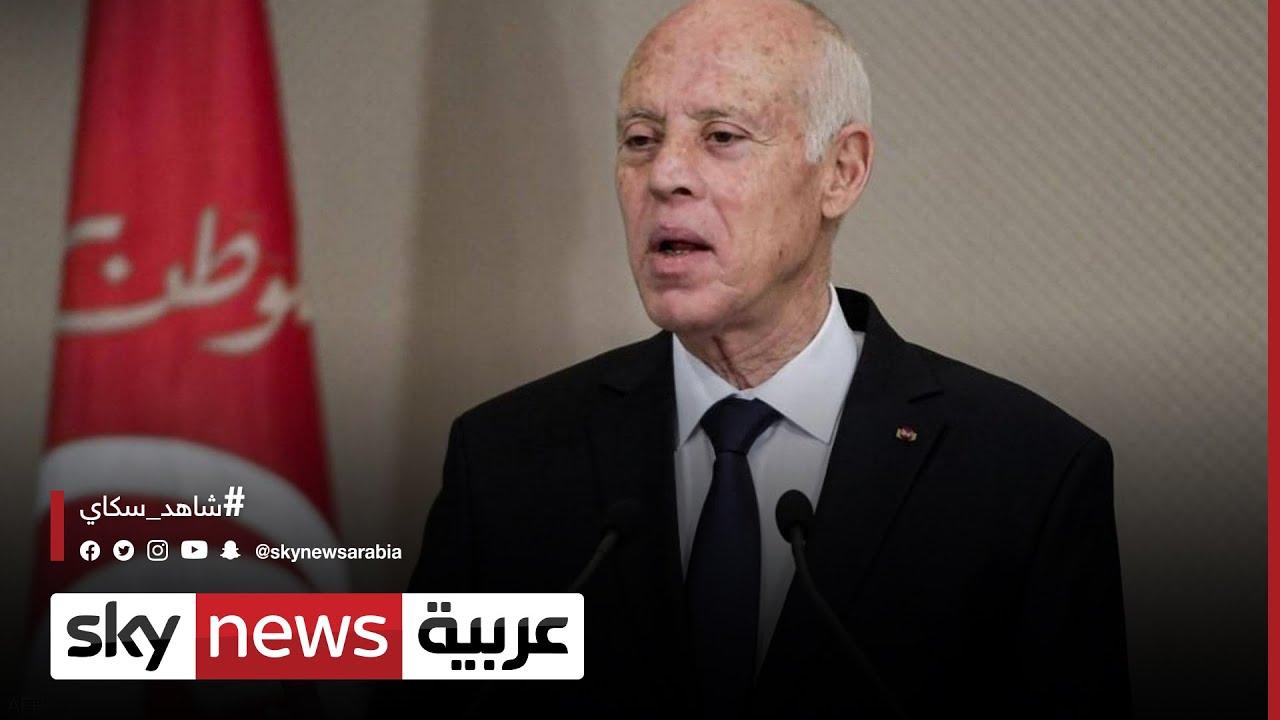 تونس: الرئيس يدعو لحوار وطني يقود إلى نظام سياسي جديد  - نشر قبل 2 ساعة
