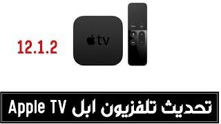 تحديث تلفزيون ابل Apple Tv 12 1 2 Youtube