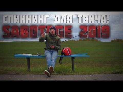 ТОПОВЫЙ СПИННИНГ BLACK HOLE SABOTAGE 2019 🔥 МОДЕЛЬ ДЛЯ ТВИЧИНГА ВОБЛЕРОВ SBS-702m 7-28 гр