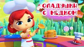 Волшебная Кухня - Оладушки с медком