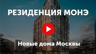 Резиденция МОНЭ. Видео про жилой комплекс