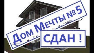 Дом Мечты №5 сдан! / Смета на дом / ДМ 140 / Строительство дома из газоблока