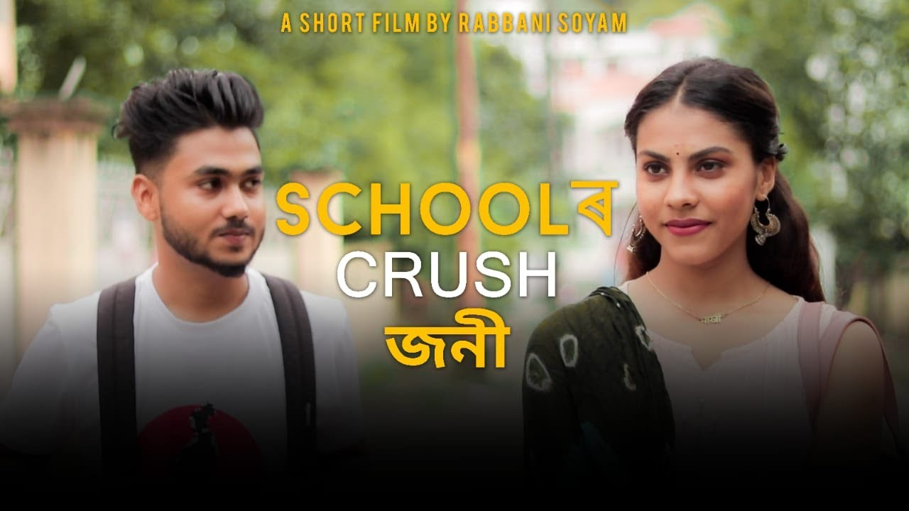 Schoolৰ crushজনী | Assamese Short Film| Rabbani Soyam | One sided love story | Buddies