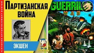 Guerrilla War / Партизанская война | Dendy 8-bit | NES | Прохождение