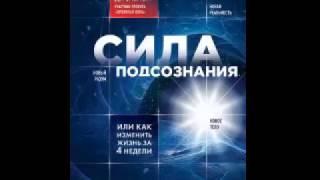Сергей Гришин. Доклад по книге Джо Диспенза «Сила подсознания»