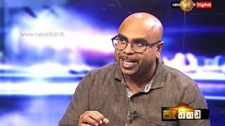 Pathikad, sirasa Tv with Bandula jayasekara 31st of December 2018 Dr. Harinda Vidanage Thumbnail