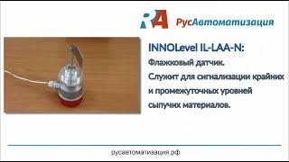 видео Емкостные датчики уровня сыпучих продуктов