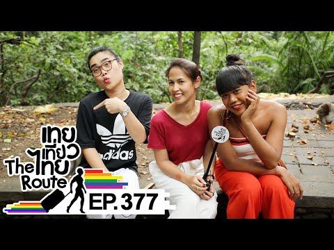 เทยเที่ยวไทย The Route | ตอน 377 | พาเที่ยว บาหลี ประเทศอินโดนีเซีย ตอน 1
