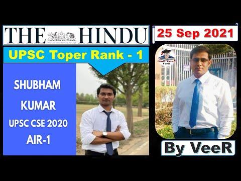 The Hindu Newspaper Editorial Analysis by Veer Talyan   UPSC Toper rank-1 Shubham   25 Sept 2021