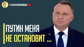 Срочно! Польша демонстративно бросила вызов России