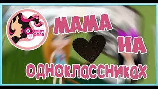 Аватария - Comedy Woman - Мама на Одноклассниках (С озвучкой)