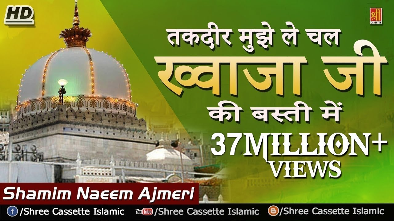 Download Taqdeer Mujhe Le Chal Khwaja Ji Ki Basti Me   Jhula Jhulaon(Asgar Ka Jhula)   Karbala Qawali 2017