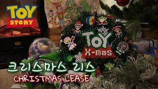 크리스마스리스 만들기 X 토이스토리 : 펄러비즈, 픽셀…