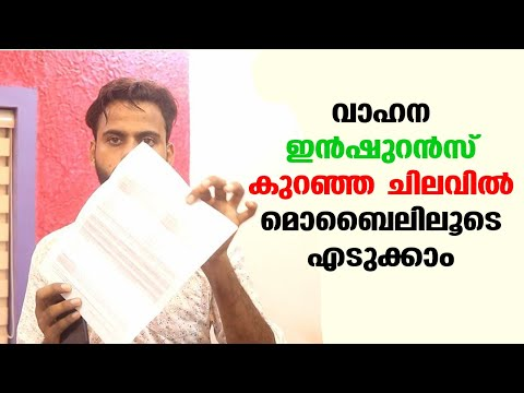 വാഹന ഇന്ഷുറന്സ് മൊബൈലിലൂടെ  പുതുക്കാം | How To Renew Vehicle Insurance Online | Malayalam