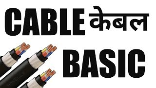 Cable Basic केबल | Electrical Engg In Hindi |