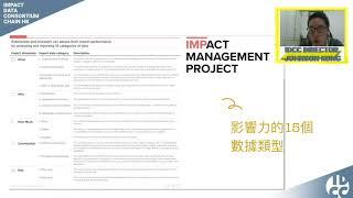 Johnson演講 (part 4): IMP的影響力框架