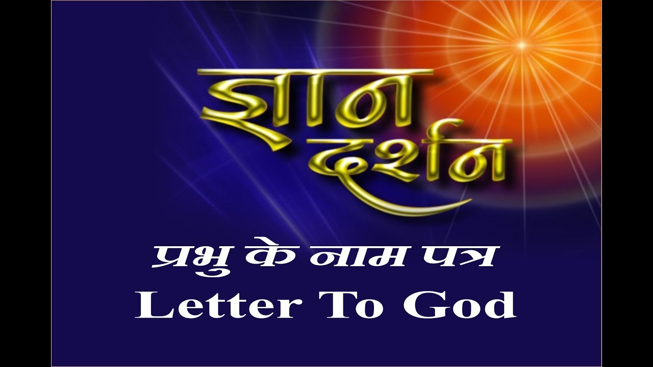 प्रभु के नाठपत्र भाग १ Letter To God Part