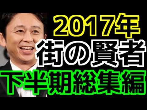 【2017年下半期総集編】 街の賢者まとめ