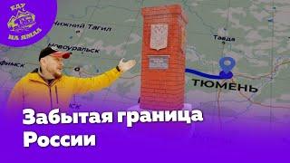 Еду на Ямал. На шипах | Нашли забытую границу России (1 день путешествия)