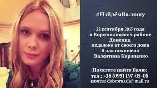 #НайдёмВалюшу О похищении Вали Корниенко в ДНР Корнилов, Жучковский, «Матрос»