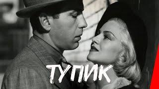 ТУПИК (1937) фильм-нуар