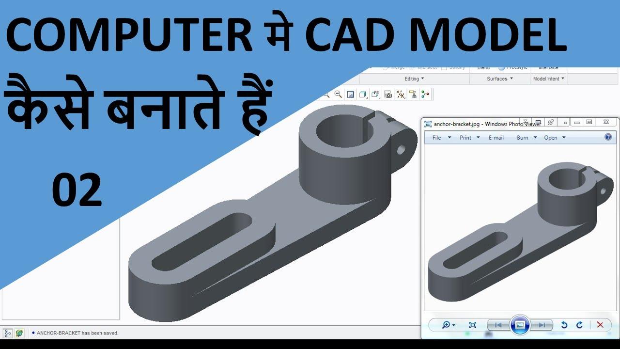 creo parametric tutorial video creo parametric 3d cad modelling rh youtube com creo parametric tutorials pdf creo parametric 2.0 manual pdf español