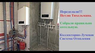Отопление Дома 200м2 Переделали Петлю Тихельмана на Коллекторно лучевую систему отопления