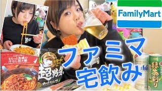 【ファミマ宅飲み】ファミチキ、わさビーフ、汁なし担々麺で乾杯♫