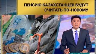 Пенсию казахстанцев будут считать по-новому