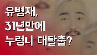 햇반시트콤_유병재 냄새편