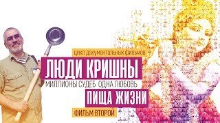 Люди Кришны-2 | Пища жизни.