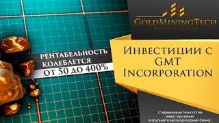 видео Фонд GMT Incorporation