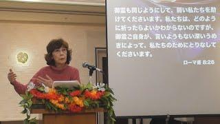 賛美~何よりも・たすけ主聖霊さま・松澤富貴子牧師・ワードオブライフ横浜