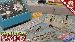 【線路雑談】KATOとTOMIXどっちを選べばいいの?  / ユニトラック or ファイントラック / ジョイント線路 / 昔のパワーパック 【Nゲージ 鉄道模型】 thumbnail