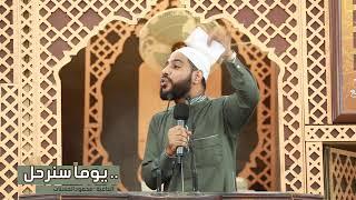 يوماً سنرحل - من أكثر الخطب الجديدة والمؤثرة للشيخ محمود الحسنات - بكى فيها أحد رواد المسجد