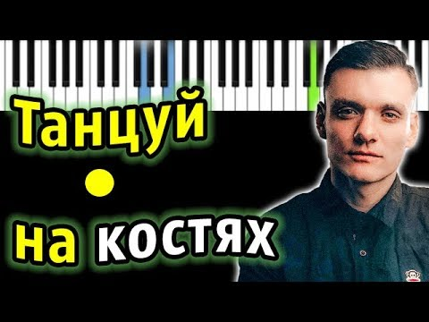 Тони Раут - Танцуй на костях | Piano_Tutorial | Разбор | КАРАОКЕ | НОТЫ
