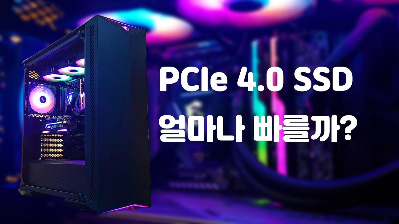 PCIe 4.0 고성능 SSD!! 실사용시 얼마나 체감이 될까요? #MSI #므시 #SSD