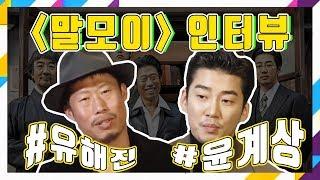 한국 영화 신작 '말모이' 유해진 & 윤계상 인터뷰 / YTN KOREAN