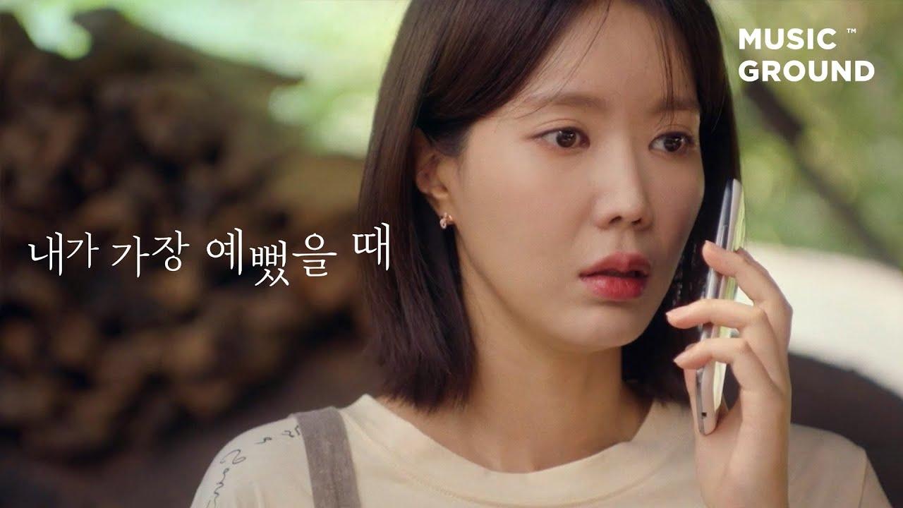 [OFFICIAL M/V] 한동근 - 바랄 수 없는 마음 (MBC 내가 가장 예뻤을때 OST Part.8)