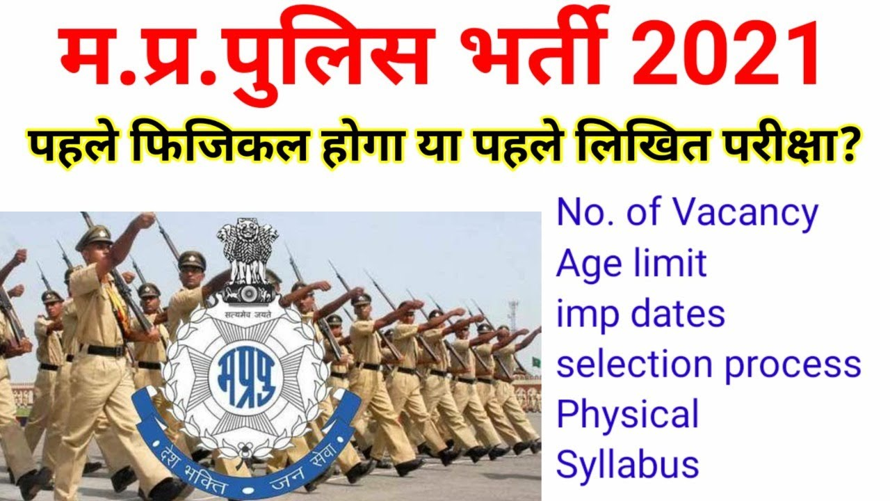 MP Police 2021 Vacancy Notification, Syllabus, Age , Qualification Physical Details
