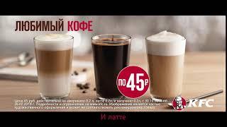 Кофе в KFC...